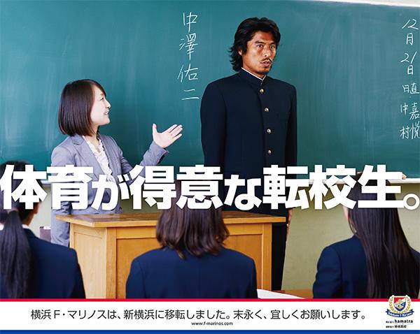 """横浜F・マリノスの移転報告ポスターがユニーク! """"体育が得意な転校生"""" 学ラン姿の中澤選手にジワジワきます"""