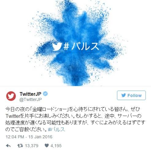 「バルス」世界記録更新なるか!? 1月15日放送『天空の城ラピュタ』の「Twitterバルス祭り」が見逃せないっ! バルスの目安は23時20分すぎだって!!