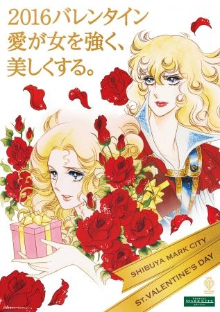 渋谷マークシティのバレンタインは『ベルサイユのばら』一色に!! ポスター&ディスプレイに無料小冊子の配布、グッズが当たる抽選会も☆