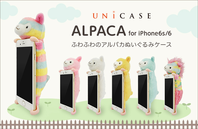 ふわふわ&モフモフのアイツがギュッてしてるぅ~! カラフルなアルパカのiPhoneケースがめちゃ癒し系です♪