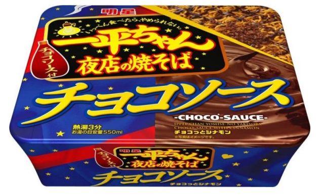 バレンタインデーだからって…おいしいの? チョコソース付きの明星「一平ちゃん夜店の焼きそば」が発売されるよ!