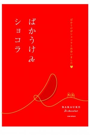 これがあの「ばかうけ」…!? チョコでコーティングしたオシャレな「ばかうけdeショコラ」がバレンタイン向けに期間限定発売中!