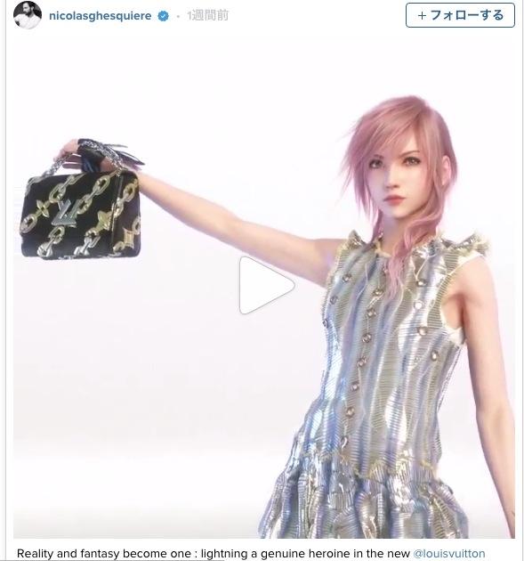 『ファイナルファンタジー』のライトニングがルイ・ヴィトン2016春夏広告のモデルに! 武器をバッグに持ち替えた姿が美しい〜!!