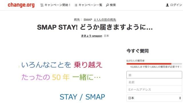 『SMAP STAY! どうか届きますように……』SMAPの存続を願って オンラインで署名を募集しているよ!