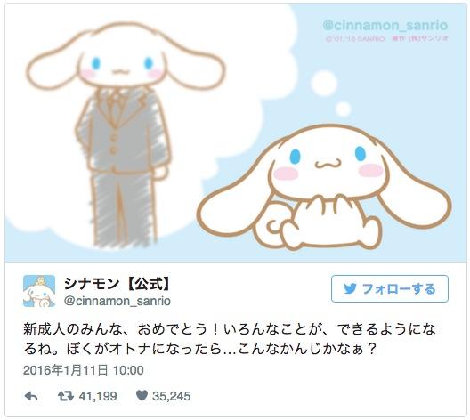 サンリオ人気キャラ・シナモンが妄想ツイート「ぼくがオトナになったら」を投下…これに対するみんなの反応がやりたい放題すぎる!