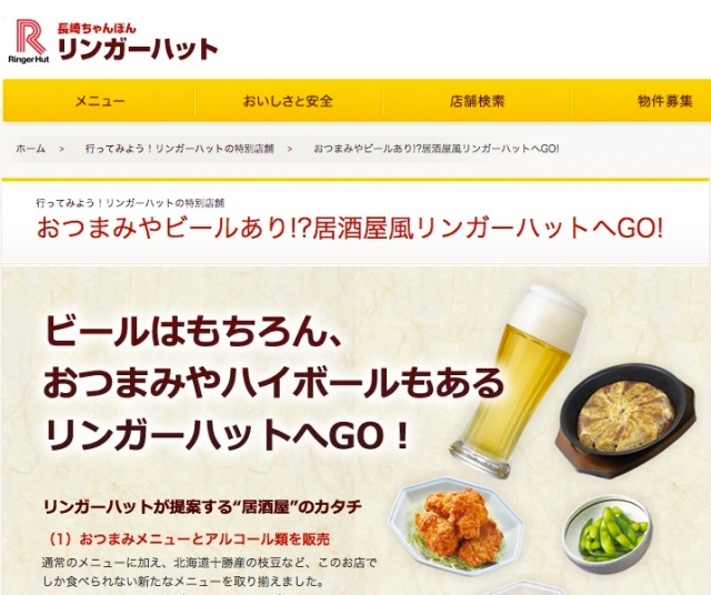 お酒・おつまみ充実で安い〜!  リンガーハットが「ちょい飲み居酒屋」を浅草と上野でやってるって知ってた?