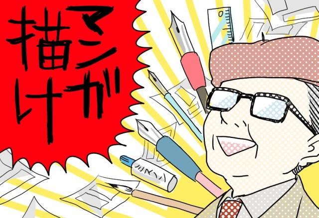 2月9日は「漫画の日」/ 「マンガ家あるある」をプロのマンガ家さんにうかがってみたよ!