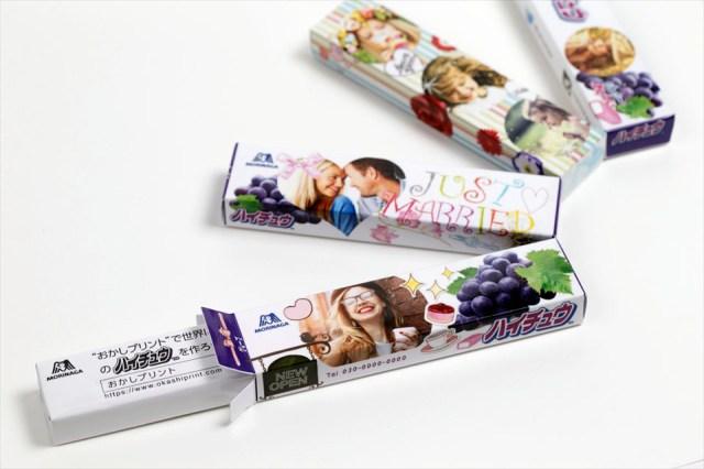 森永製菓の「おかしプリント」が楽しい! スマホの好きな写真を使ってオリジナルパッケージの「ハイチュウ」を注文できるんだって♪