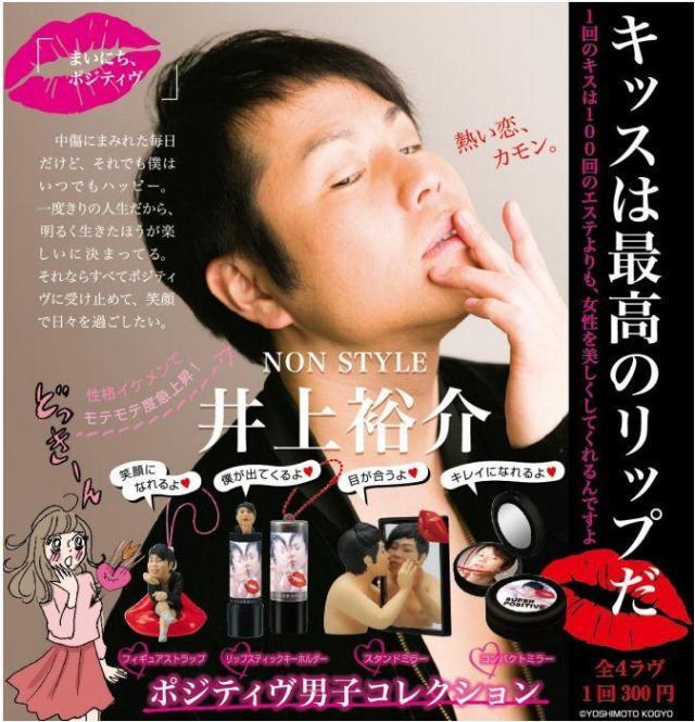 性格イケメンで知られるNON STYLEの井上裕介さんがフィギュアになるぞー! 「目が合うよ♡」「僕が出てくるよ♡」だんだん好きになるかも!?