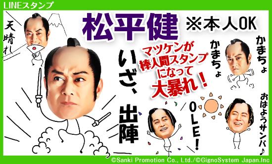 松平健さんが「てへぺろ!」ご本人公認のLINEスタンプ『松平健 ※本人OK』のいじられぶりがスゴすぎる