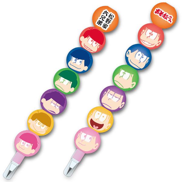 松野家の六つ子を好きなように繋げて遊べる! 大人気アニメ『おそ松さん』がキュートなロケット鉛筆になって登場です♪