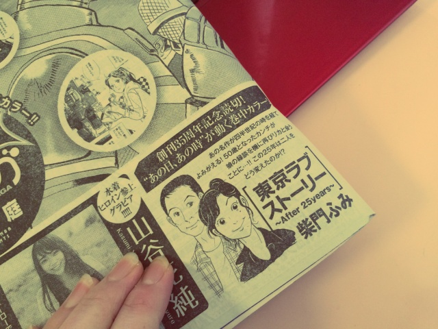カ~ンチ! あの『東京ラブストーリー』の続編がもうすぐ読めるとTwitterで話題 / 25年後のカンチとリカの物語らしいよ☆