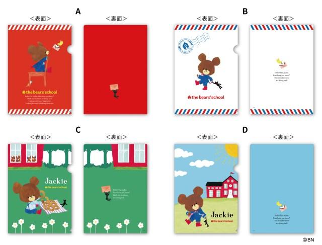 【数量限定】めちゃキュート☆ 大人気絵本「くまのがっこう」のオリジナルグッズが郵便局で販売開始