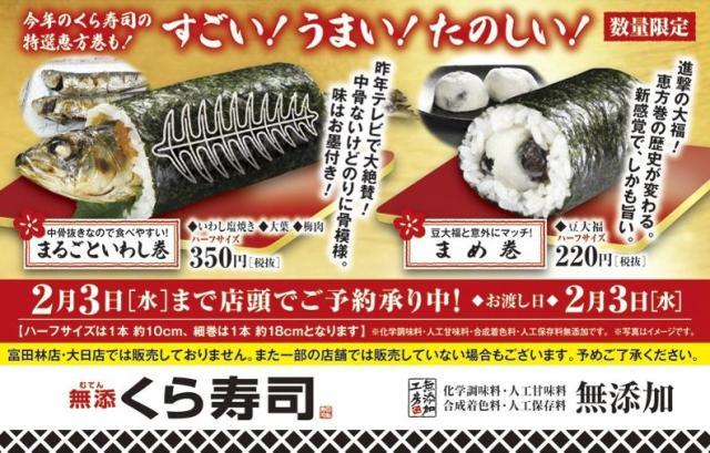 くら寿司の恵方巻きが衝撃的! 豆大福をまるごと2つ巻いた『まめ巻』って…大丈夫なの〜!?