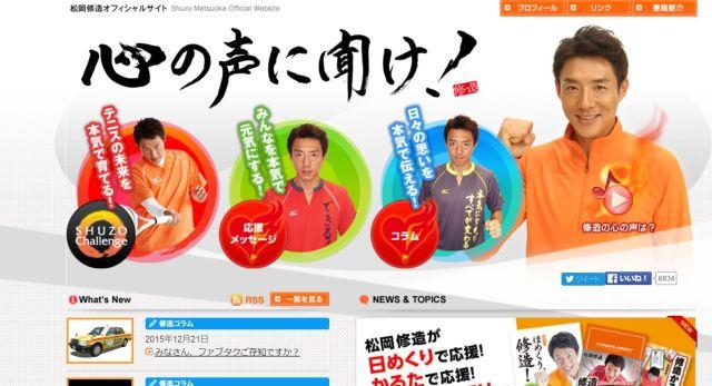 【大雪】熱すぎる男・松岡修造が日本にいないらしいと話題に / Twitterユーザーの声「そりゃ雪も降るわけだ」「ずっと日本にいて欲しい」