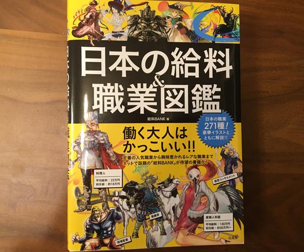 YouTuberの平均給料は634万円!? 今どきな職業満載の本『日本の給料&職業図鑑』がかなり興味深い!