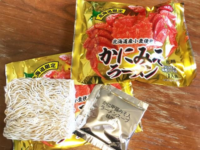 「北海道限定 かにみそラーメン」が激ウマらしいので食べてみた!……想像以上にカニ! カニィィィィイ!!