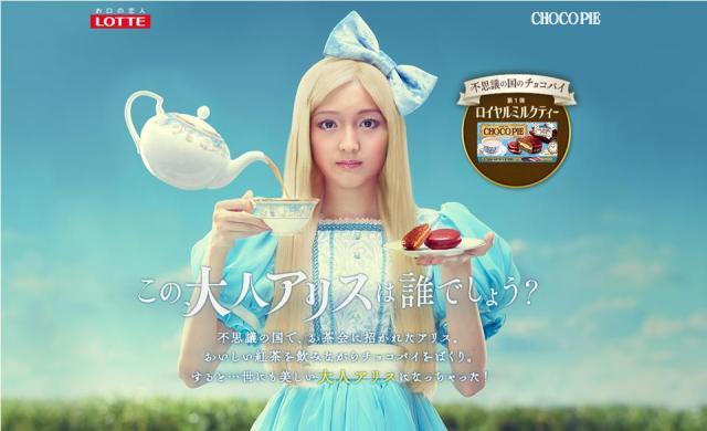 みんな大好きロッテのチョコパイに「ミルクティー味」が登場! そして「大人アリス」になっている女の子は…いったい誰?
