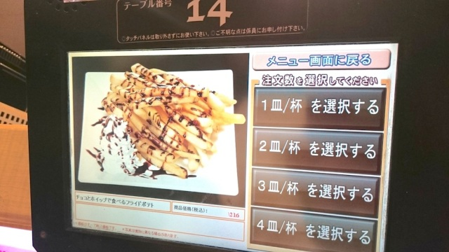 かっぱ寿司は「チョコポテト」をマックより先に発売していた! パクられた気がするかどうか担当者に聞いてみた