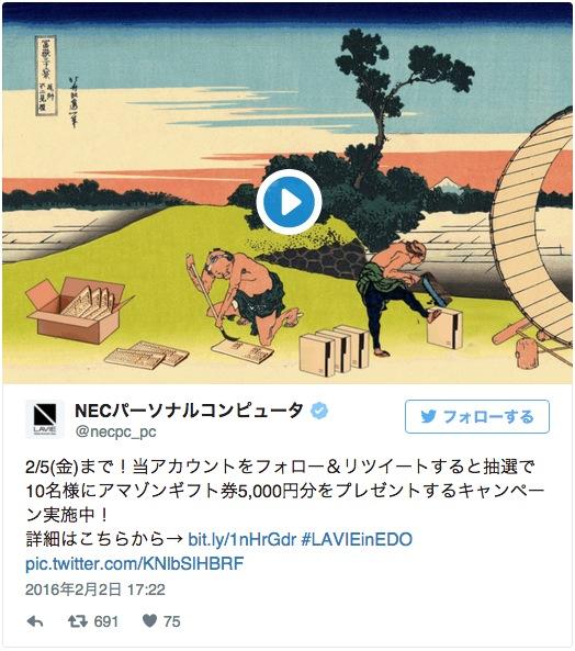 NECサイト「もしも江戸時代にデジタル機器があったら?」浮世絵GIFが秀逸すぎる! 細部まで作りこまれた動画にワクワクが止まらない〜っ