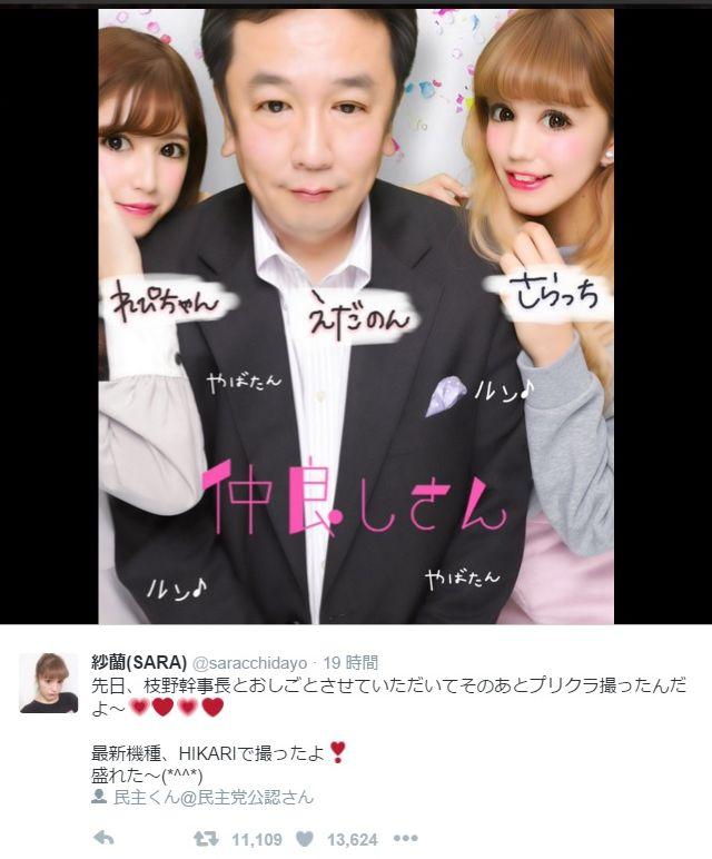 民主党の枝野幸男幹事長がプリクラを撮った結果…めちゃめちゃ盛れててカワイイとTwitterで話題に! 「えだのんかわいい」の声