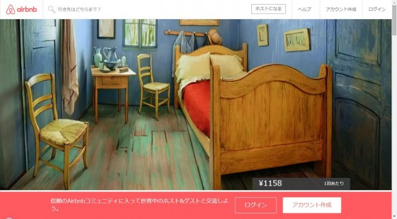 【垂涎】名作『ゴッホの寝室』を超リアルに再現したお部屋がAirbnbで宿泊提供中! これは泊まってみたいぞー!!