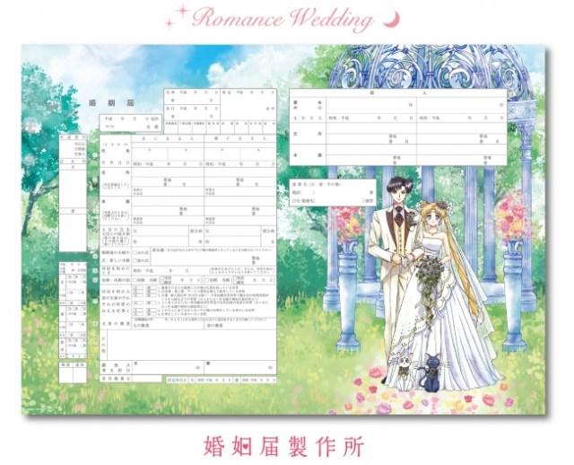 """「セーラームーン婚姻届」に乙女のポリシーを感じます♪ """"うさぎとまもちゃんのウエディング"""" がテーマの描き下ろしデザインだよ!"""
