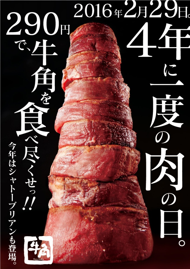 【肉の日】光の速さで完売! 牛角の「290円食べ放題」争奪戦が激しすぎだったと話題に / Twitterの声「次は4年後か…」
