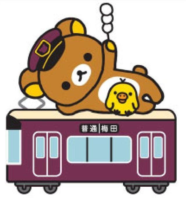 阪急電車とリラックマのコラボ第3弾が始まるよぉ~♪ スタンプラリーに参加したら非売品グッズをもらえるんだって☆