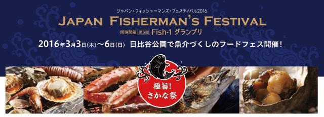 魚好きなら行くべしっ!! 全国の魚介料理を食べつくすフードフェス「フィッシャーマンズ・フェスティバル2016」開催!