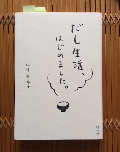 surumedashi4