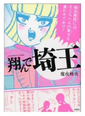 埼玉を超絶ディスってる漫画『翔んで埼玉』が暴走しているもよう / 埼玉の市長に応援コメントをもらうとか無謀すぎッ!