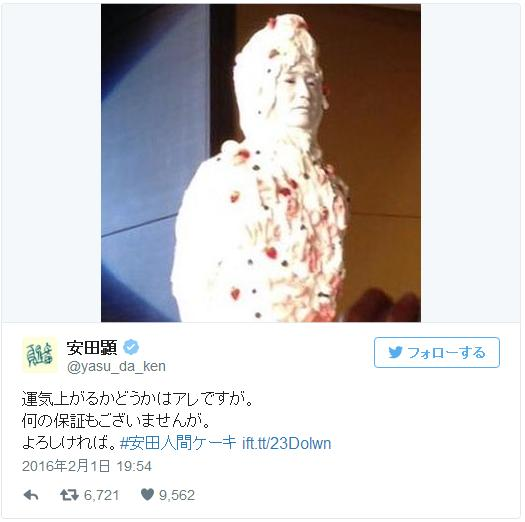 ケータイの待ち受け画面にすると運気が上がる!? 俳優・安田顕さんの「人間ウエディングケーキ写真」が話題に