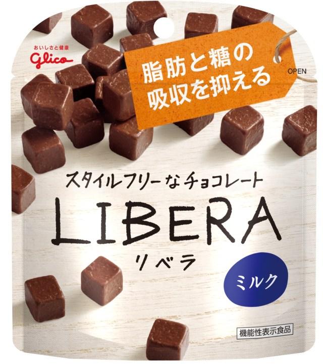 チョコ好き女子の強い味方! 脂肪と糖を抑えてくれるチョコレート初の機能性表示食品が誕生したよっ