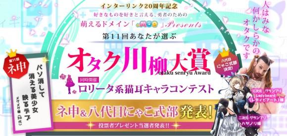 11th_otaku