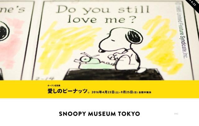 スヌーピーミュージアムのオープン記念展「愛しのピーナッツ。」詳細決定! 一般公募も受付されてるよ〜っ☆あなたのお気に入りのピーナッツが展示されるかも!