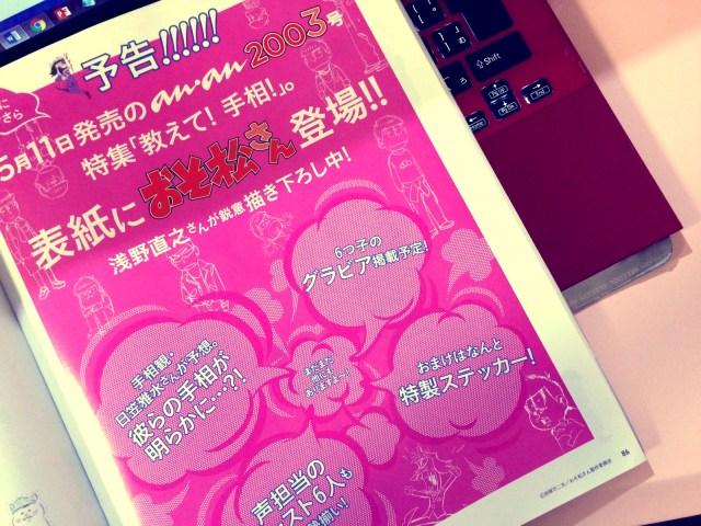 ついに「おそ松さん」が『anan』の表紙&グラビアを飾ると話題に / 5月11日発売の2003号は争奪戦になる予感がします!!!