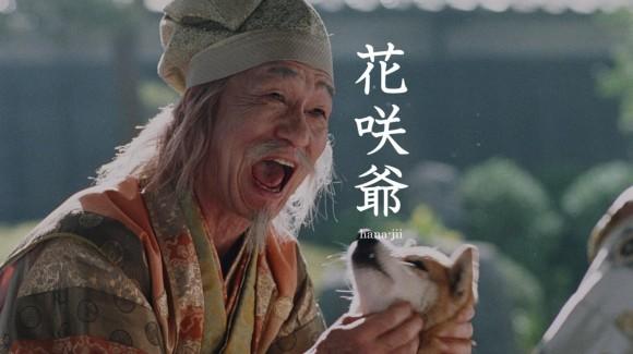 「ちょっとシツコイんだよなぁ〜」au三太郎CMに新キャラの花咲爺さん登場! 演じたのは誰もが知ってるあの名優です