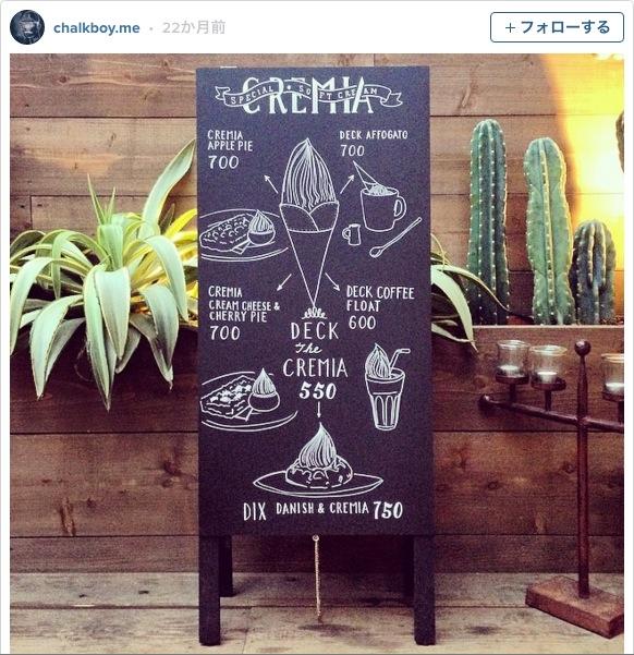 カフェ風インテリアに欠かせない「黒板」を使いこなしたい方は必見 / 人気チョークアーティストの著書で黒板アートをマスターするべし!!!