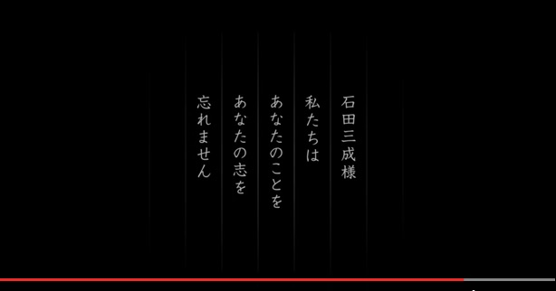 滋賀県がうっかり感動してしまう「石田三成」のPR動画を公開 / これまでのカオスぶりがウソのようにポエジー