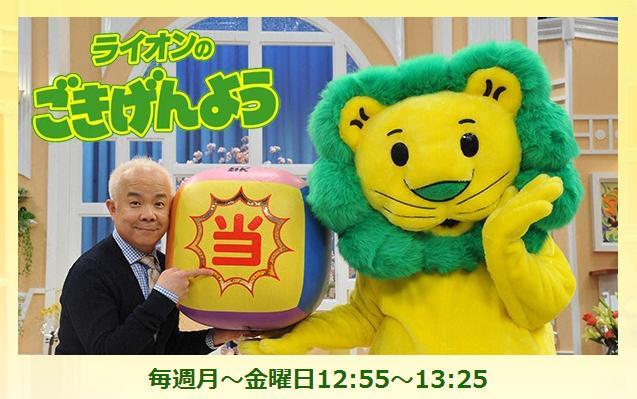 【本日最終回】お昼の人気番組『ライオンのごきげんよう』が約31年間の歴史に幕! 最後は生放送&小堺さんの独り舞台だそうです
