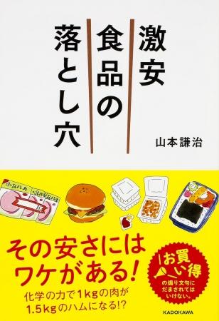 安すぎる食品には「安いなりの理由」がある! 食と真剣に向き合いたくなる本『激安食品の落とし穴』