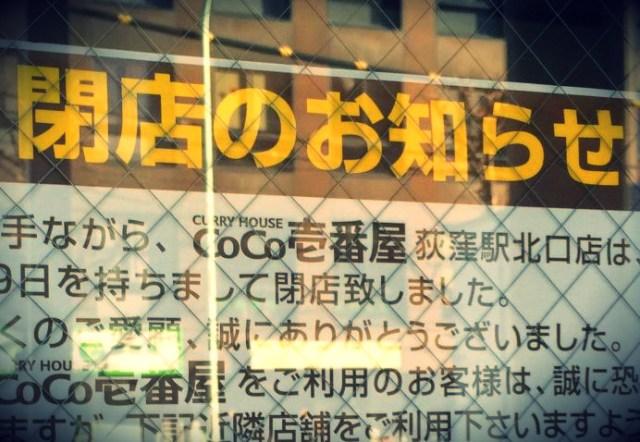 【知ってた?】ココイチの東京1号店は荻窪にあった! 残念ながら1月末に閉店してしまったようです…