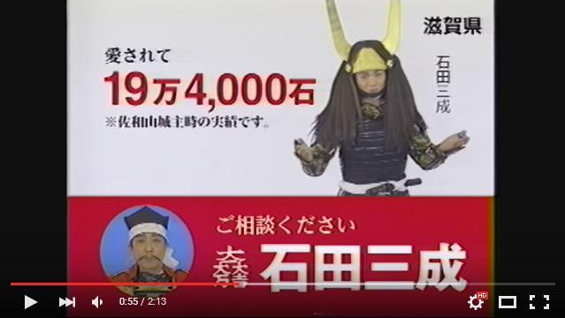 【カオスの極み】「石田三成×滋賀県」CMに第2弾が登場! 合計6本が詰め込まれたシュールすぎる総集編に開いた口が塞がりません