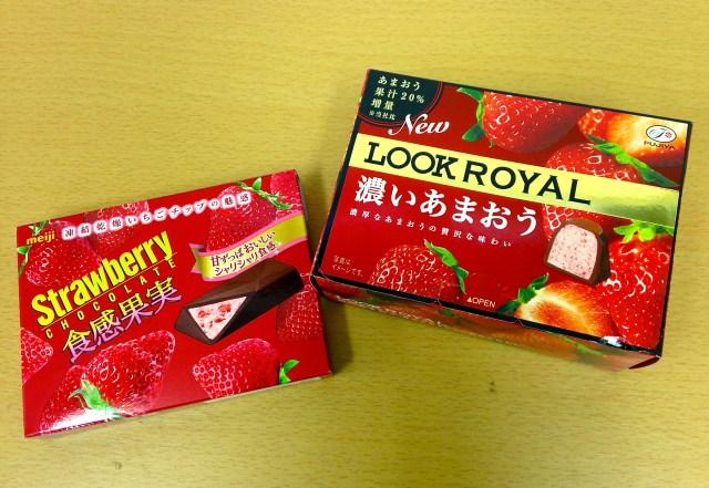 【似てる 】明治「ストロベリーチョコ 食感果実」と不二家「LOOK ROYAL 濃いあまおう」を食べ比べてみたよ!
