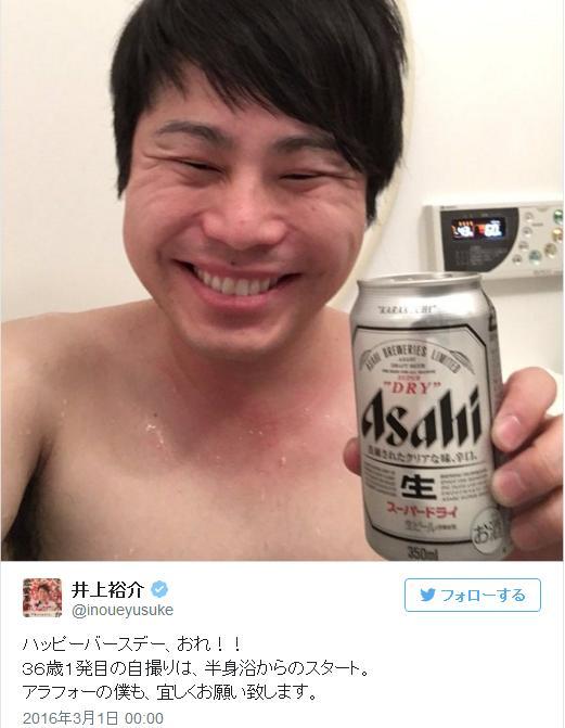 3月1日はノンスタ井上裕介さん36歳のお誕生日! 1発目のセルフィーはなんと「半身浴中」セクシーショットでした