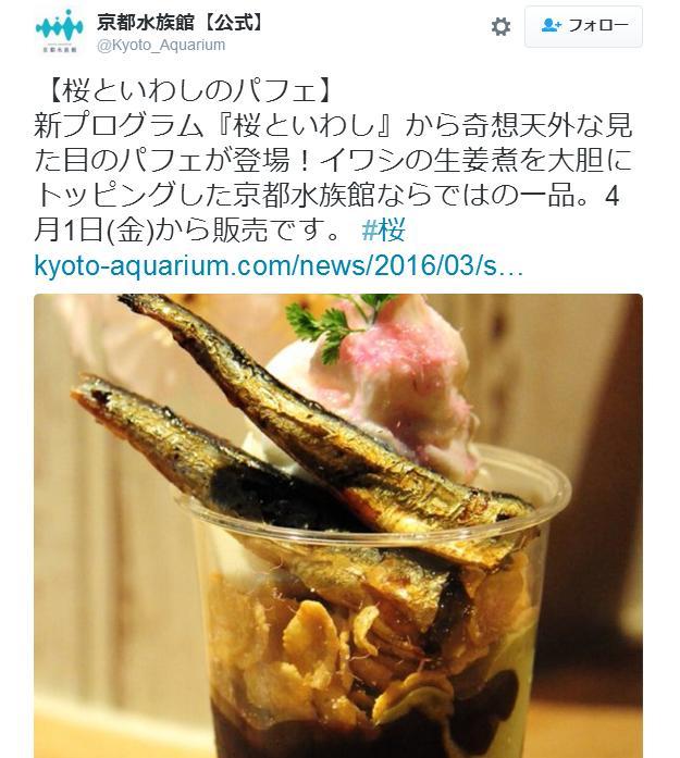 京都水族館に登場する春の珍メニュー『桜といわしのパフェ』が衝撃的すぎる! ネットの声「なぜ、イワシをいれた?」「ギョギョギョー」