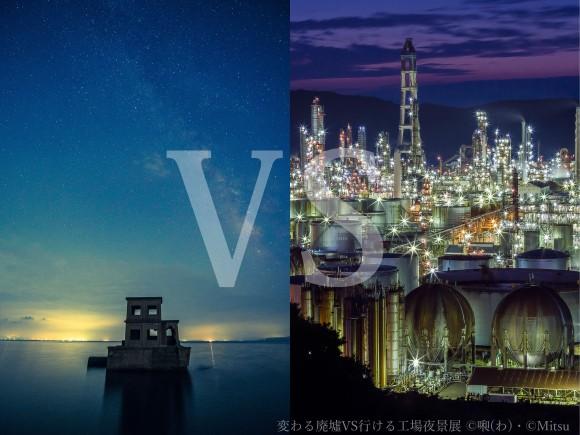 「廃墟」と「工場夜景」同時に楽しめる合同写真展が素敵! マンネリカップルは今すぐ行くべきかも!?