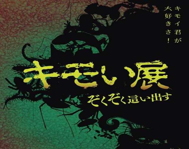 【閲覧注意】今回も鳥肌立ちまくり!!! ゾクッとする生き物が大集合する「キモい展」が4/8より名古屋パルコで開催されるよ!