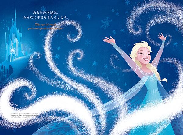 ディズニーの物語がギュッと詰まった「きっと、幸せに」が発売中♪ 背中を押してほしい大人女子必読の1冊